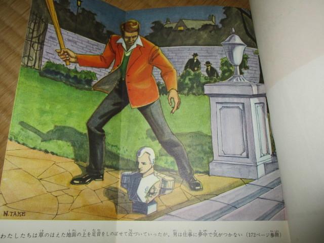 名探偵ホームズの危機 ドイル 冒険・探偵 名作全集 10 岩崎書店_画像4
