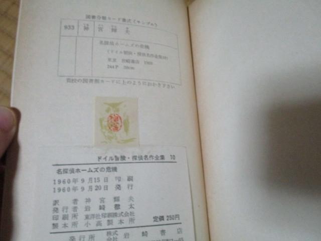 名探偵ホームズの危機 ドイル 冒険・探偵 名作全集 10 岩崎書店_画像5