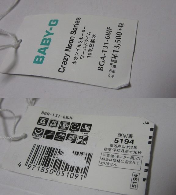 【CASIO 】 カシオ Baby-G ベビージー ネオンダイアル/ クレイジーネオンシリーズ BGA-130-6BJF 展示未使用品_画像10