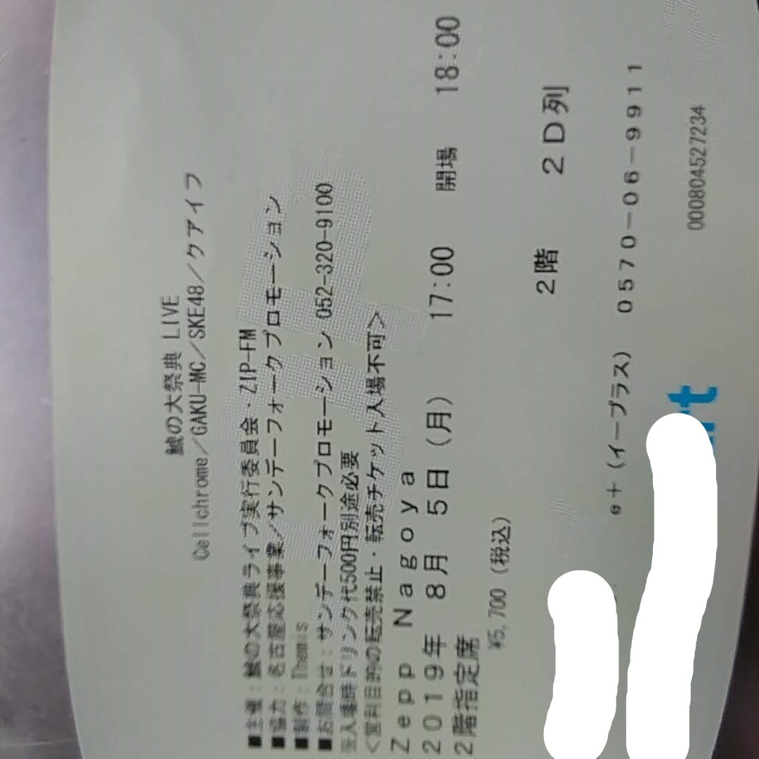 Cellchrome/GAKU-MC/SKE48/クアイフ 「鯱の大祭典」LIVE@Zepp Nagoya
