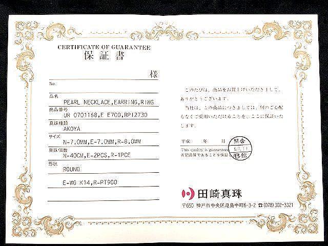 【美品】田崎真珠 TASAKI アコヤパール ネックレス イヤリング リング 3点セット Pt900 K14WG 42g 保証書付き 007737-2 m18y_画像9