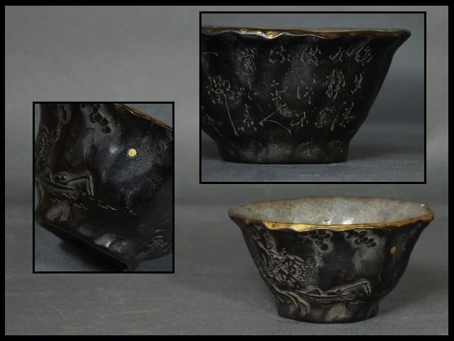 ◆時代煎茶道具◆煎茶碗◆山水人物舟之図◆満月象嵌◆漢詩刻◆作家物◆黒泥金彩◆古玩◆箱付◆