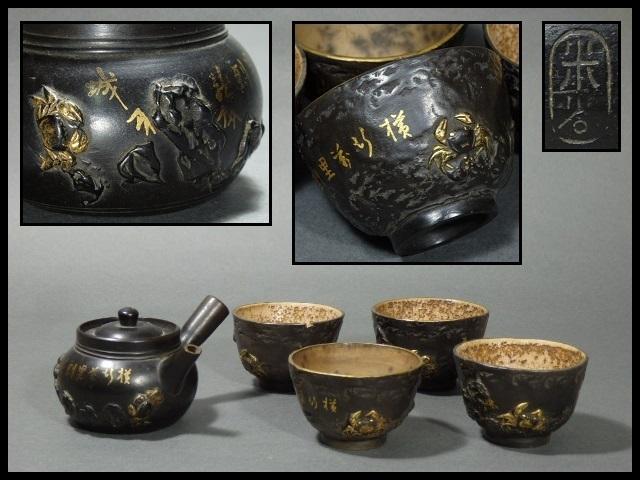 ◆時代煎茶道具◆米谷造◆漢詩岩場蟹紋様◆黒泥◆急須◆煎茶碗4客◆茶道具◆