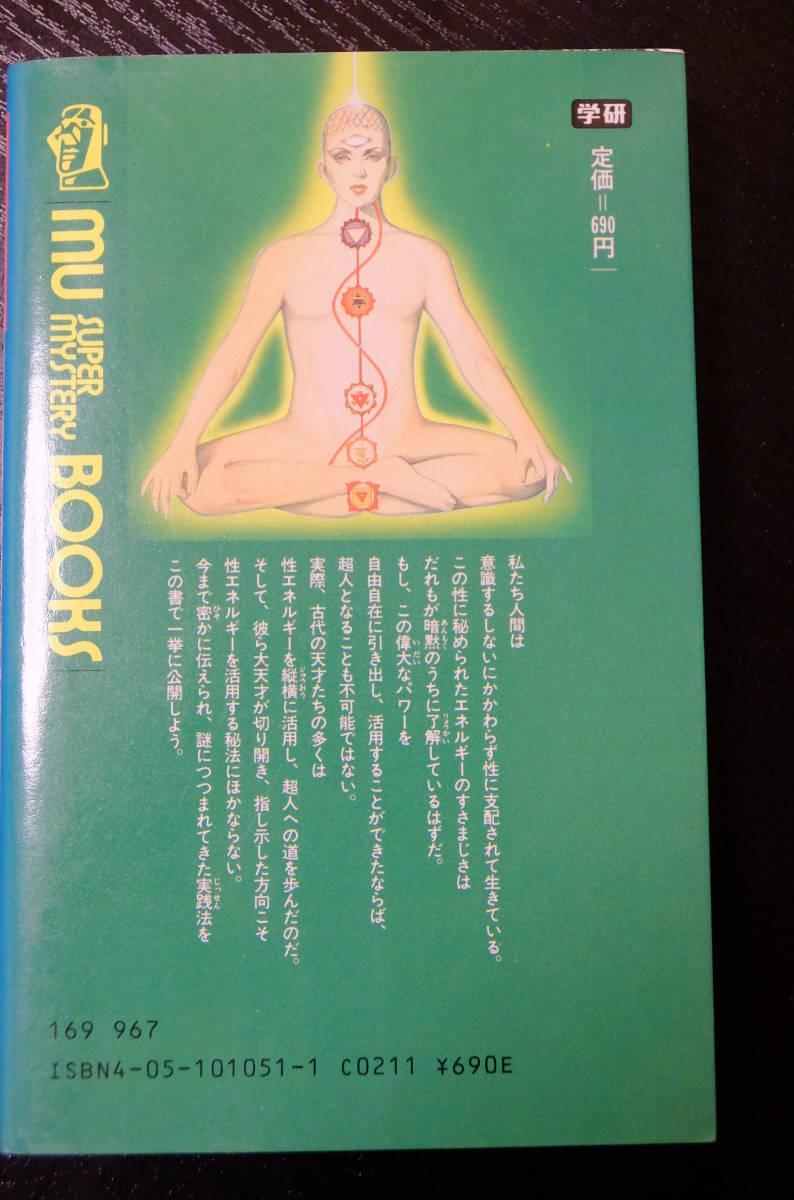 送\180 MU BOOKS『性エネルギー活用秘法』偉大なる神秘パワーの活用で超人が出現する【当時モノ】_画像2