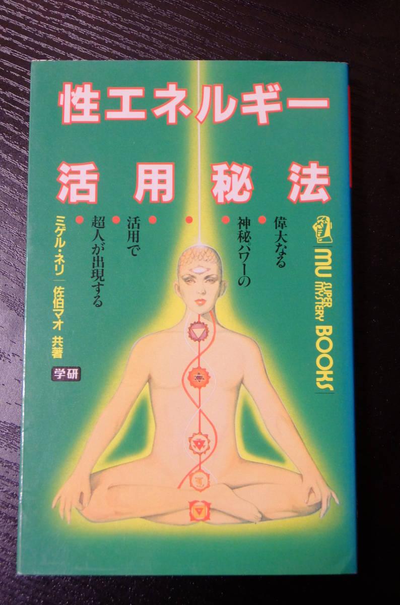 送\180 MU BOOKS『性エネルギー活用秘法』偉大なる神秘パワーの活用で超人が出現する【当時モノ】