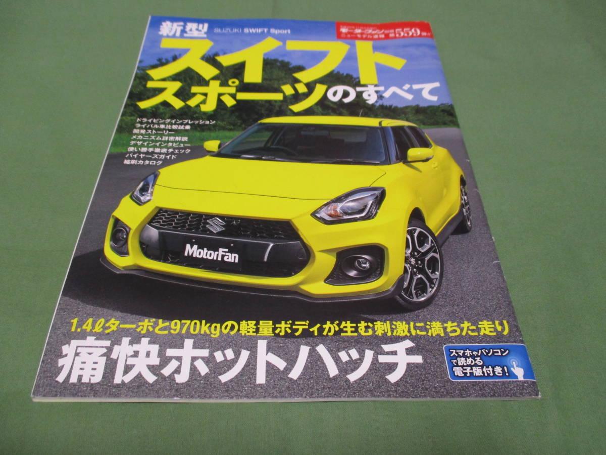 スイフトスポーツのすべて 第559弾 平成29年11月9日 モーターファン別冊