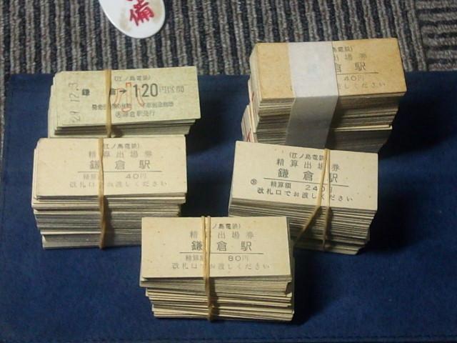 ☆彡乗車券箱+日付け印字器+江ノ電未使用硬券 出札スペシャルセット_画像4