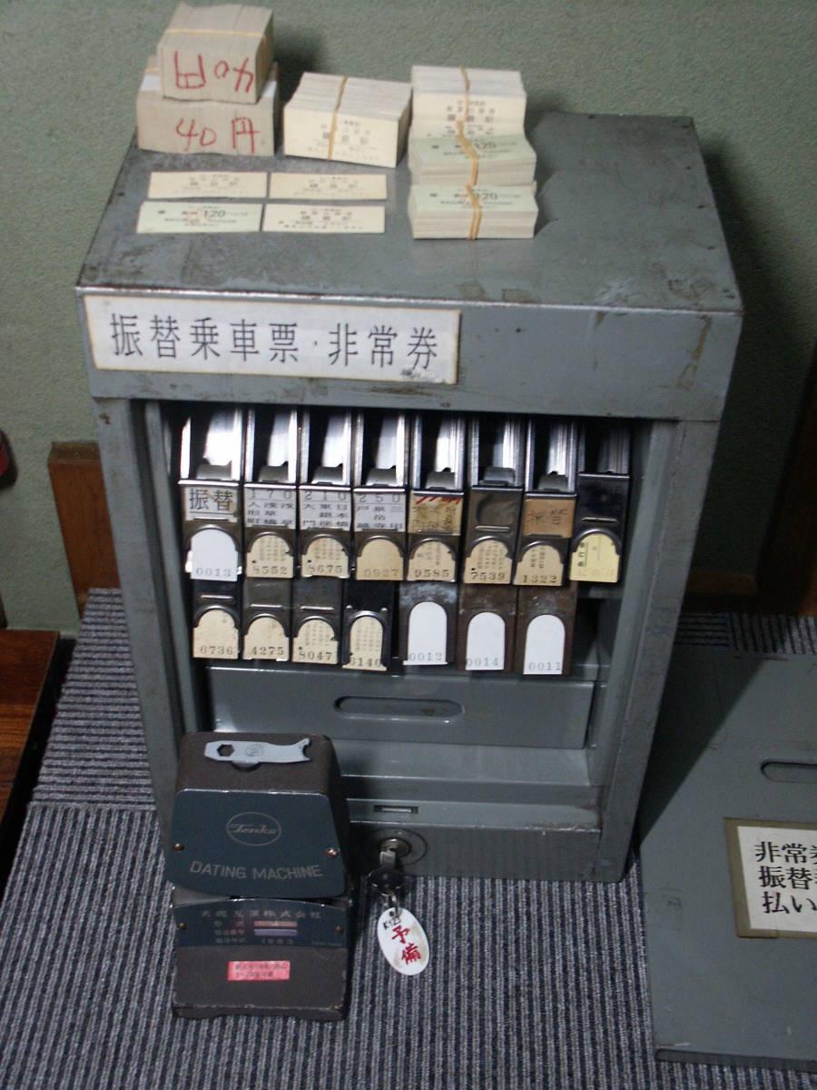 ☆彡乗車券箱+日付け印字器+江ノ電未使用硬券 出札スペシャルセット