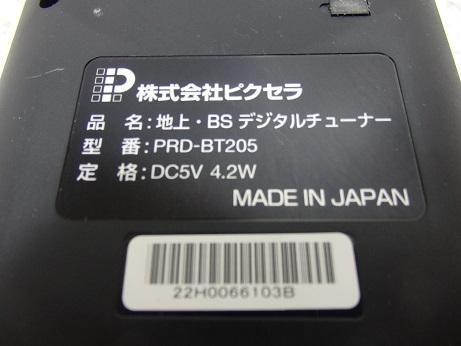 PRODIA 地上・BSデジタルチューナー PRD-BT205 リモコン付_画像8