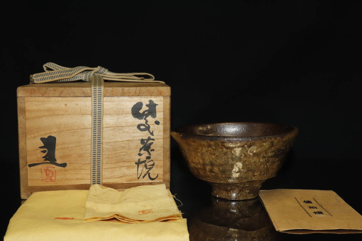【boa】県無形文化財 藤原健 備前焼 茶碗 出来抜群