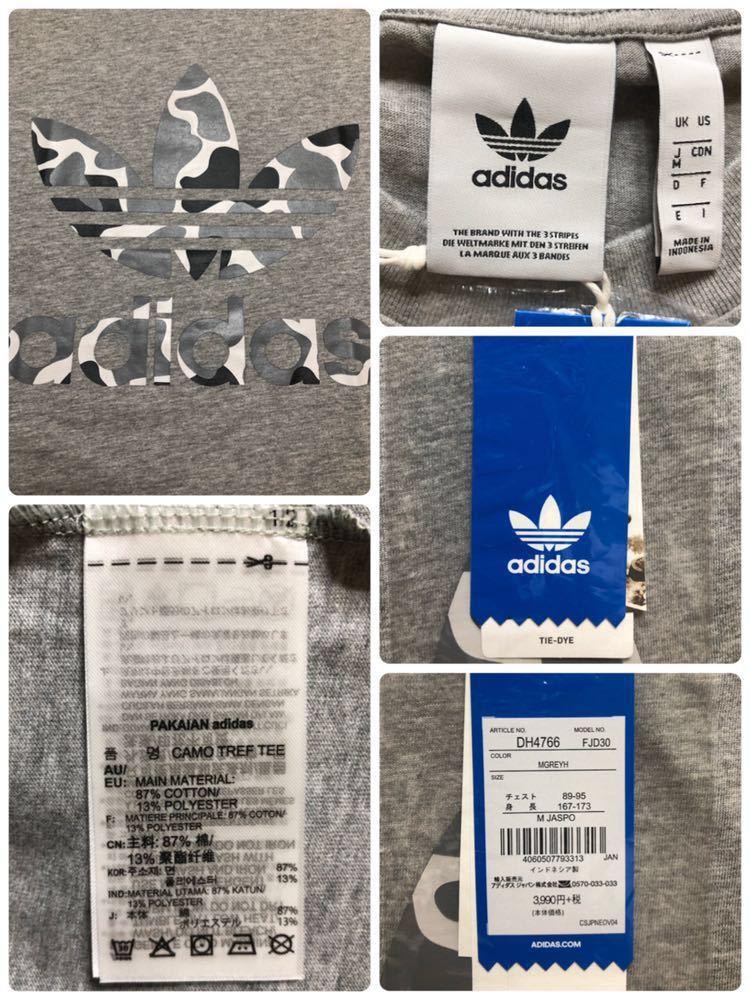 【新品】 adidas originals CAMO TREF TEE アディダス オリジナルス トレフォイル ロゴ カモフラ Tシャツ サイズM 半袖 DH4766 グレー_画像10