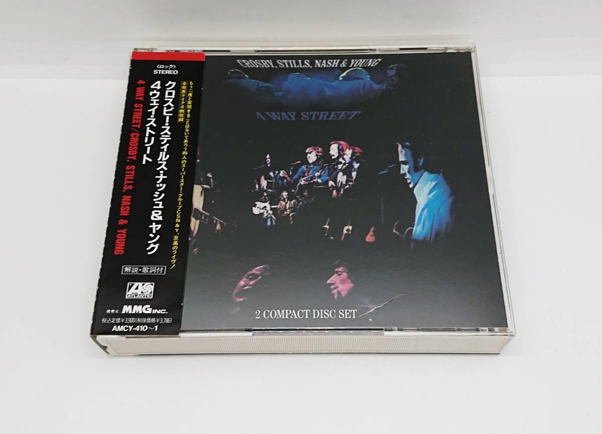国内盤2CD クロスビー・スティルス・ナッシュ&ヤング 4ウェイ・ストリート CROSBY,STILLS,NASH&YOUNG 4WAY STREET _画像1