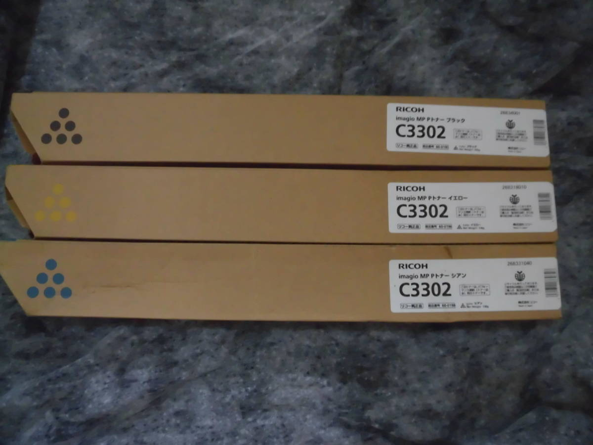 [ genuine products ]RICOH toner imagio C3302 black * Cyan * yellow Performance contract for unopened