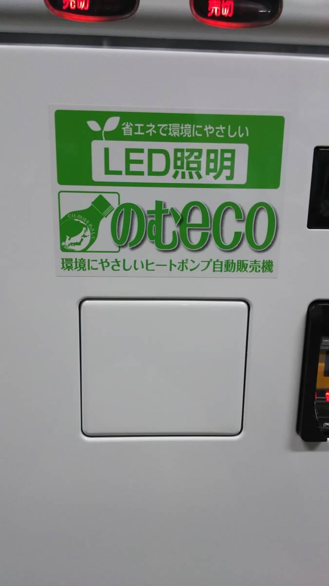 自販機 /中古自動販売機 30セレ ヒートポンプ LEDライト 整備済み _画像4