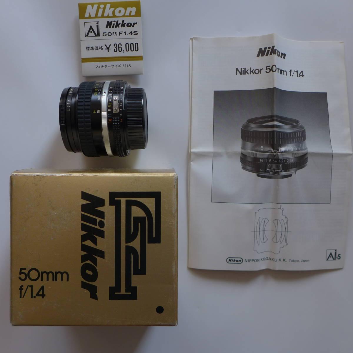 ニコン Nikon Ai NIKKOR 50mm 1:1.4S 標準レンズ 美品 Nikon製 52mm保護フイルター付き 送料無料