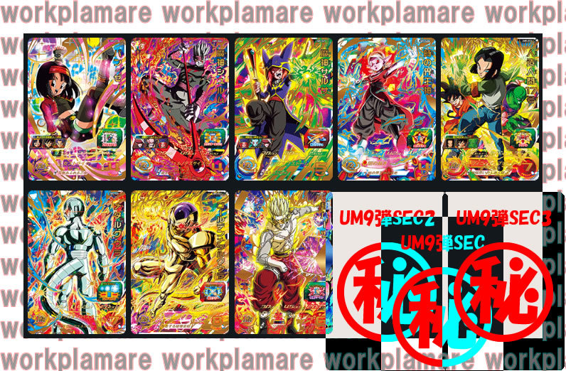 スーパードラゴンボールヒーローズ UM9弾 SEC3種+UR8種 パン/魔神シュルム/サルサ/界王神/人造人間17号/ゴールデンメタルクウラ/超ハーツ