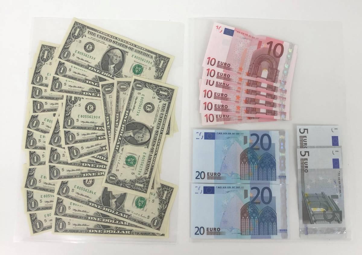 【5974】 外国紙幣おまとめ 120ユーロ 24ドル