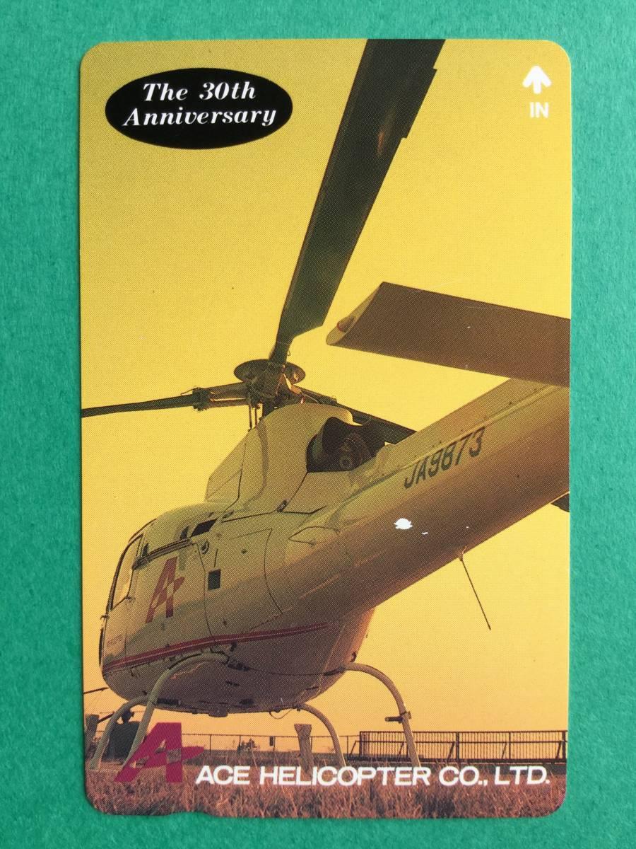 テレホンカード 飛行機 ACE HELICOPTER CO.LTD 50度数 未使用 アエロスパシアルAS350B型