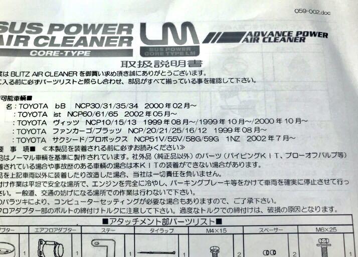 BLITZ SUS POWER エアクリーナーキット No.56059 【bB・ist・ヴィッツ・ファンカーゴ・プラッツ・サクシード・プロボックス】_画像3