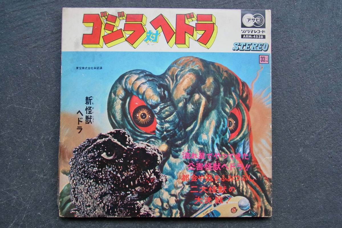 EP 朝日ソノラマ ゴジラ 対 ヘドラ 新怪獣ヘドラ ARM-4538