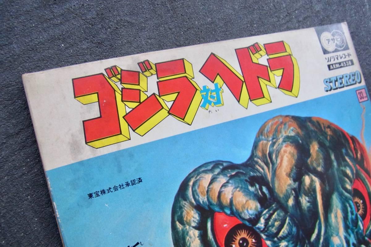 EP 朝日ソノラマ ゴジラ 対 ヘドラ 新怪獣ヘドラ ARM-4538_画像2