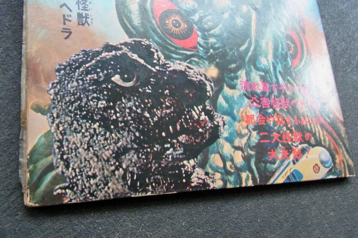 EP 朝日ソノラマ ゴジラ 対 ヘドラ 新怪獣ヘドラ ARM-4538_画像3