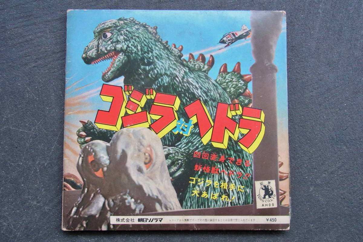 EP 朝日ソノラマ ゴジラ 対 ヘドラ 新怪獣ヘドラ ARM-4538_画像4