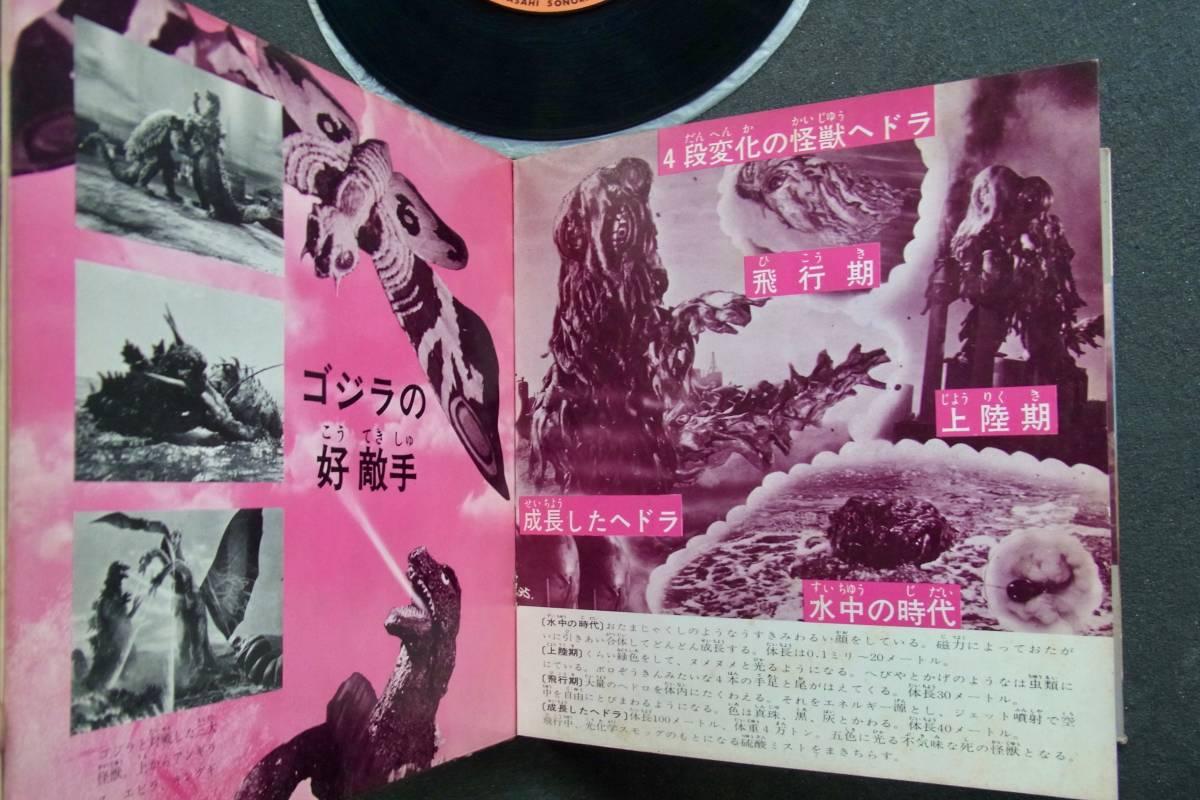 EP 朝日ソノラマ ゴジラ 対 ヘドラ 新怪獣ヘドラ ARM-4538_画像8