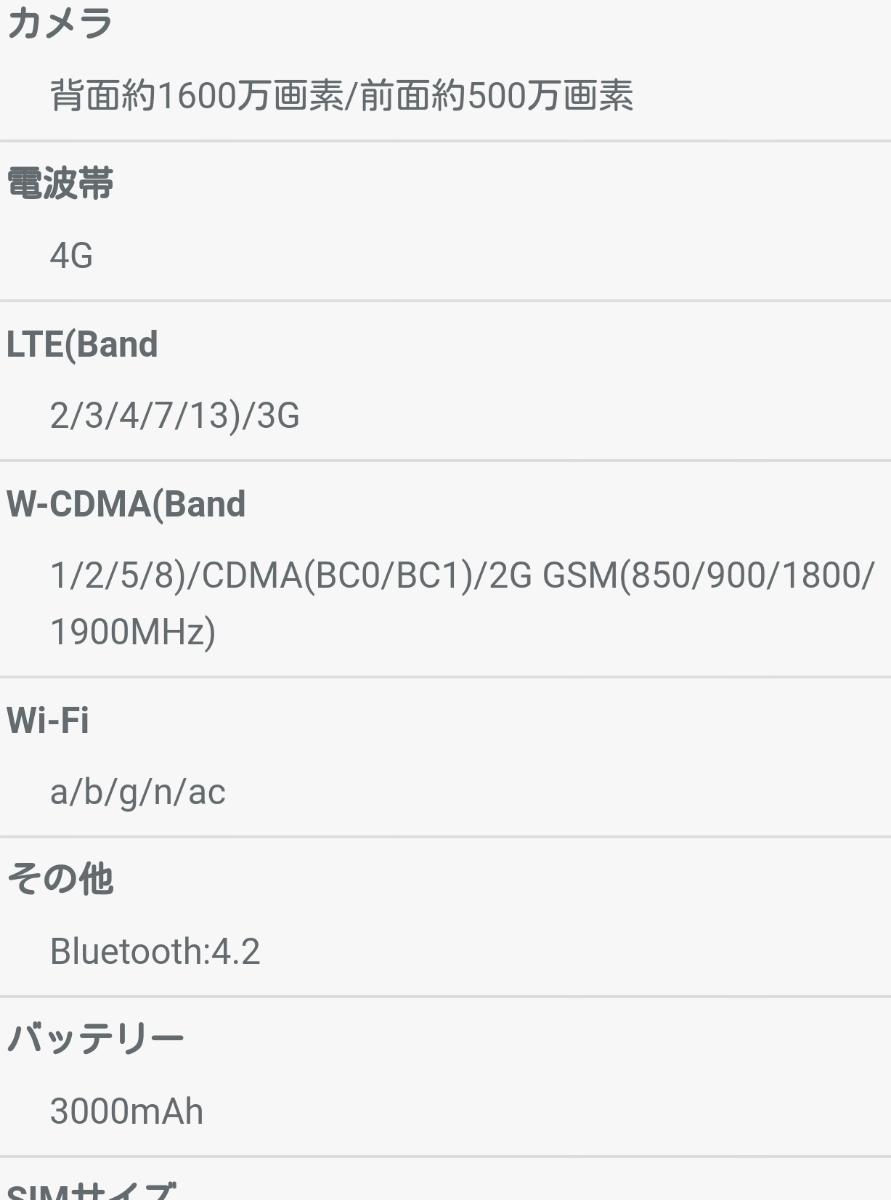スマートフォン サムソン Galaxy Note5 LTE (SM-N920V) 32GB Black 【 SIMフリー】_画像5
