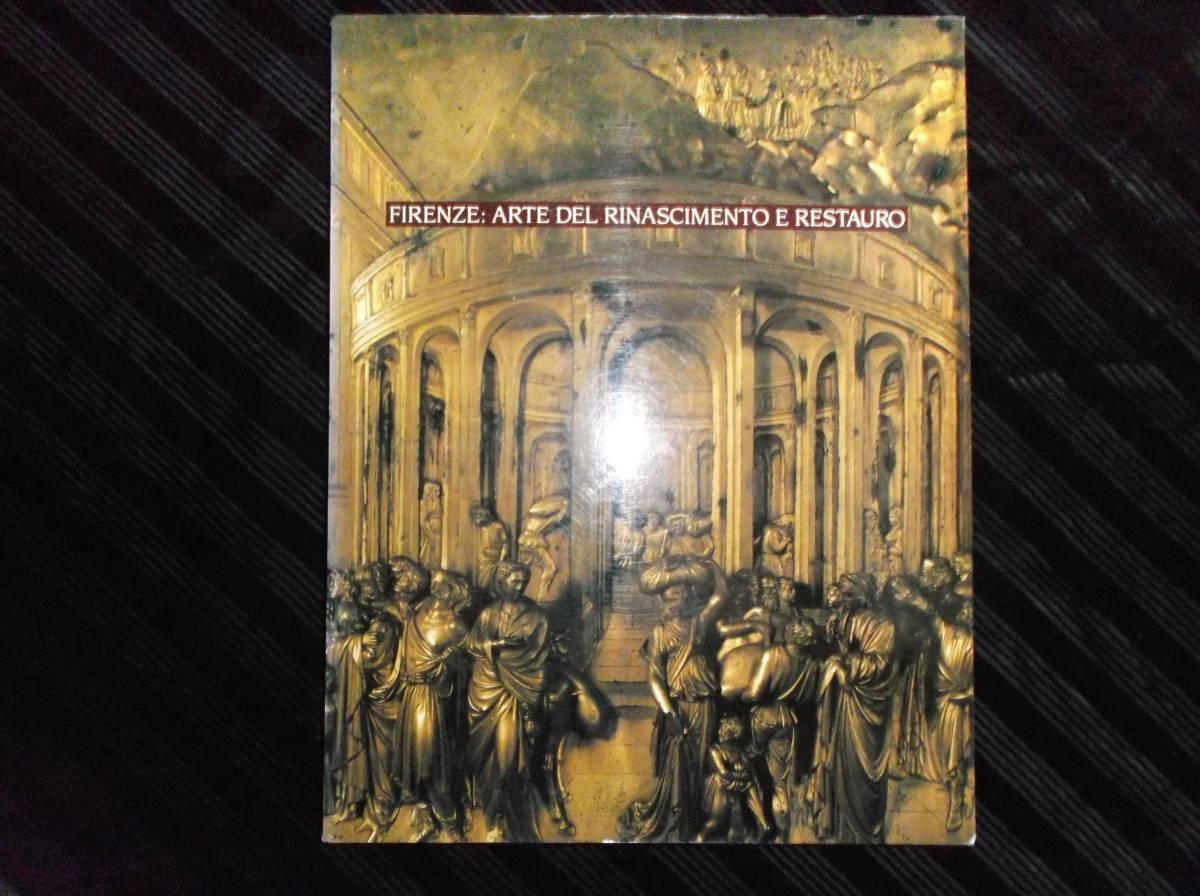 展覧会図録 フィレンツェ・ルネサンス 芸術と修復 展 1991年 京都国立近代美術館 _画像1