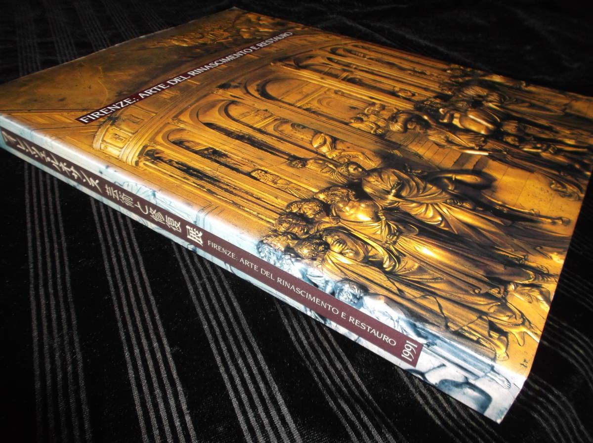 展覧会図録 フィレンツェ・ルネサンス 芸術と修復 展 1991年 京都国立近代美術館 _画像2