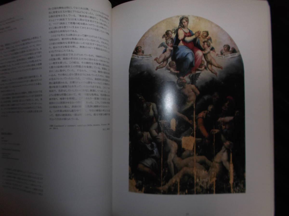 展覧会図録 フィレンツェ・ルネサンス 芸術と修復 展 1991年 京都国立近代美術館 _画像4