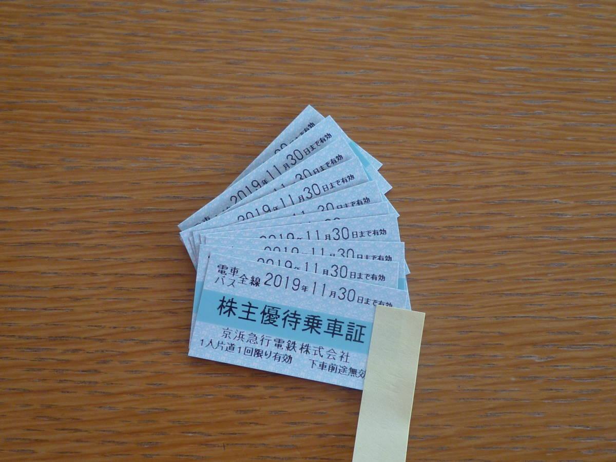 普通郵便 送料無料 京浜急行株主優待乗車証(電車・バス全線切符)10枚セット