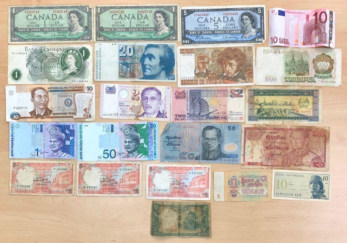 外国紙幣 カナダ・ユーロ・イギリス・フランス・シンガポール など おまとめ22枚