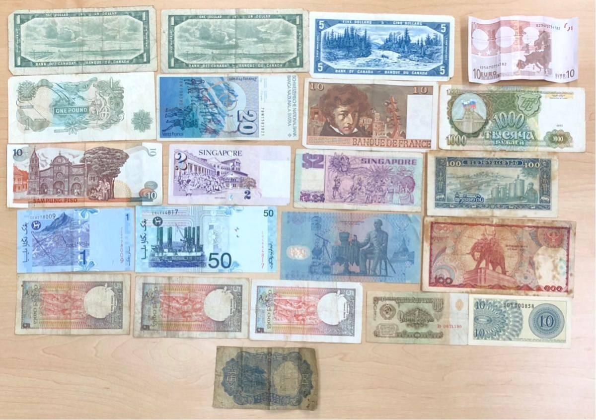 外国紙幣 カナダ・ユーロ・イギリス・フランス・シンガポール など おまとめ22枚_画像2