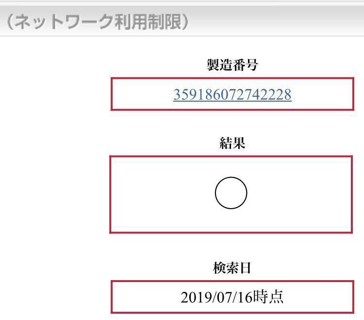 iPhone7plus☆256G☆ローズゴールド☆docomo☆ドコモ☆_画像6