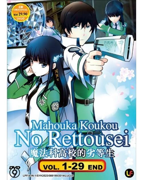 <新品>魔法科高校の劣等生 Vol.1-29 全29話 DVD-BOX(DVD)