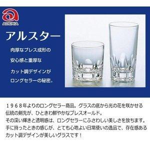 【未使用品】日本製 石塚硝子 アデリアグラス 3種類 15個 373 アルスター300/361 アルスターオールド8/356 アルスター180 (FA09)_画像2