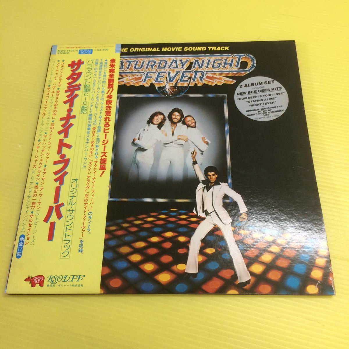 ◆ サタデイ・ナイト・フィーバー サントラ(LP)【型番号】MWZ8105~6_画像1