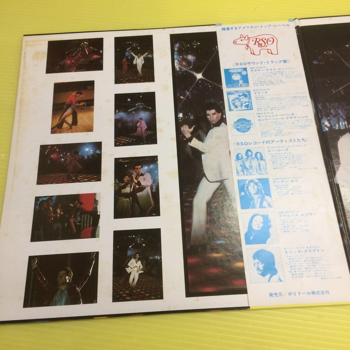 ◆ サタデイ・ナイト・フィーバー サントラ(LP)【型番号】MWZ8105~6_画像3