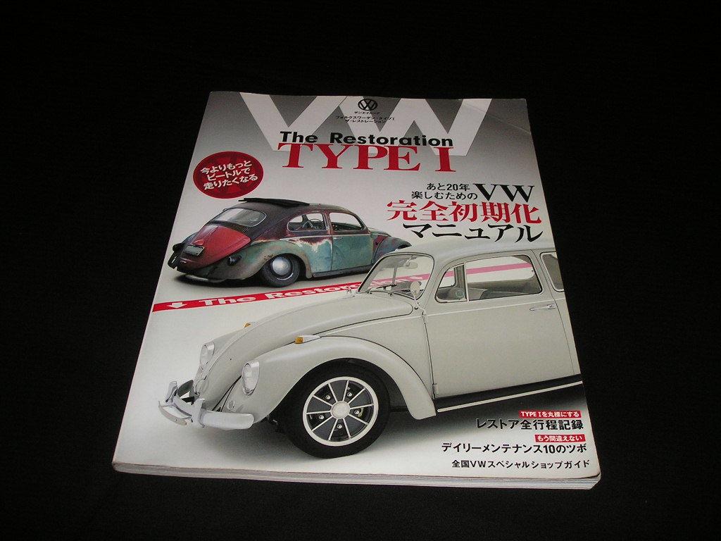 VW TYPE1 フォルクスワーゲン・タイプⅠ ザ・レストレーション あと20年楽しむためのVW完全初期化マニュアル ビートル メンテナンス
