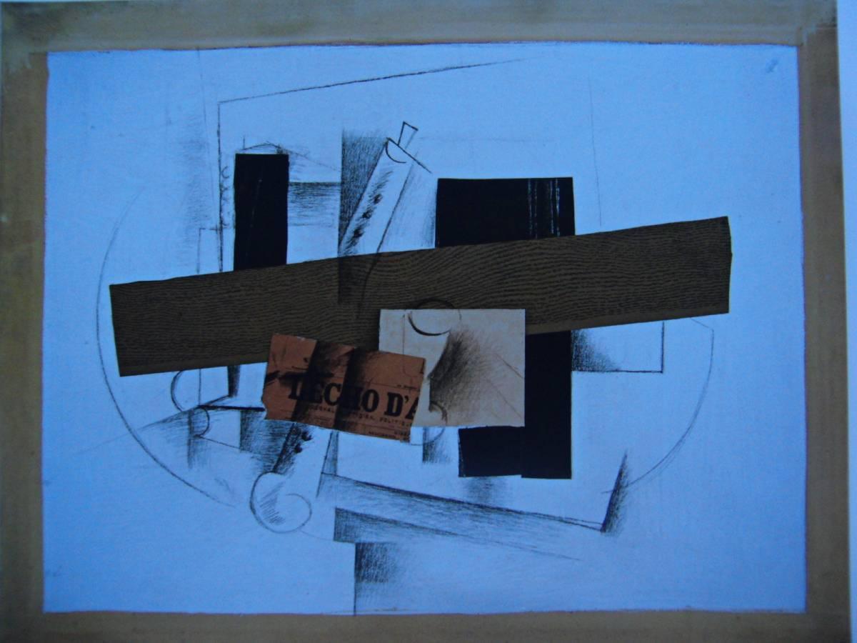 ジョルジュ・ブラック「テノーラのある静物」、希少画集より、状態良好、新品高級額装付、送料無料_画像1