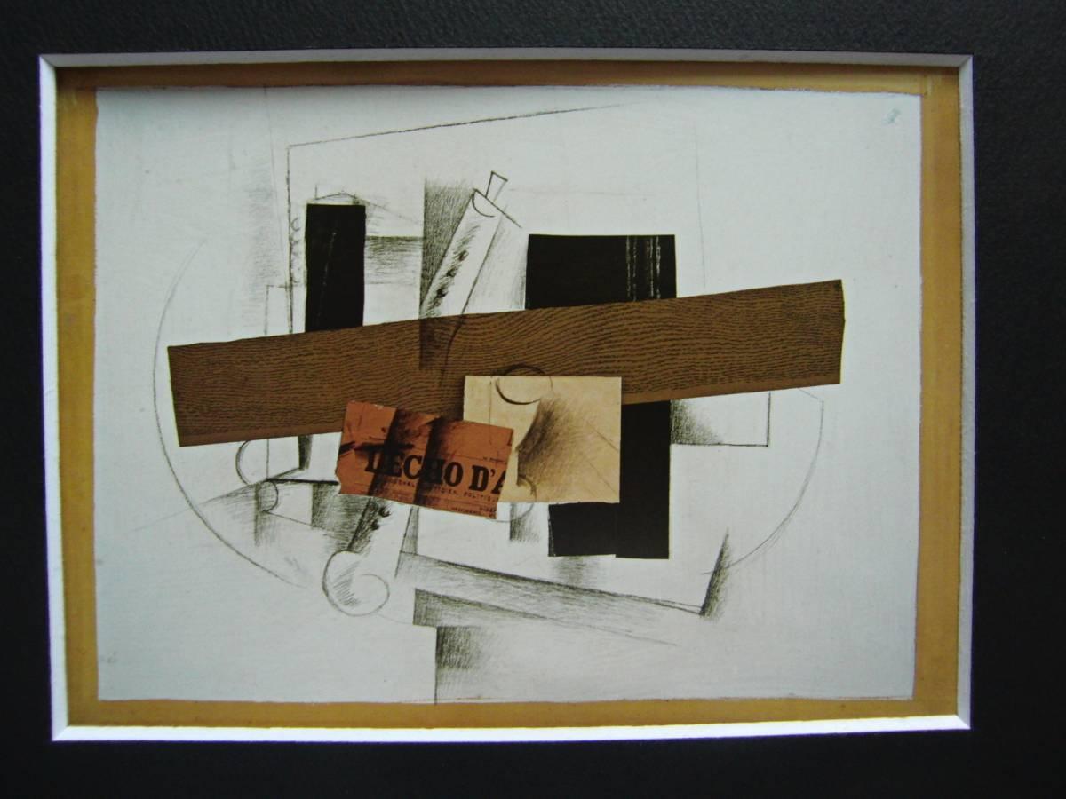 ジョルジュ・ブラック「テノーラのある静物」、希少画集より、状態良好、新品高級額装付、送料無料_画像3