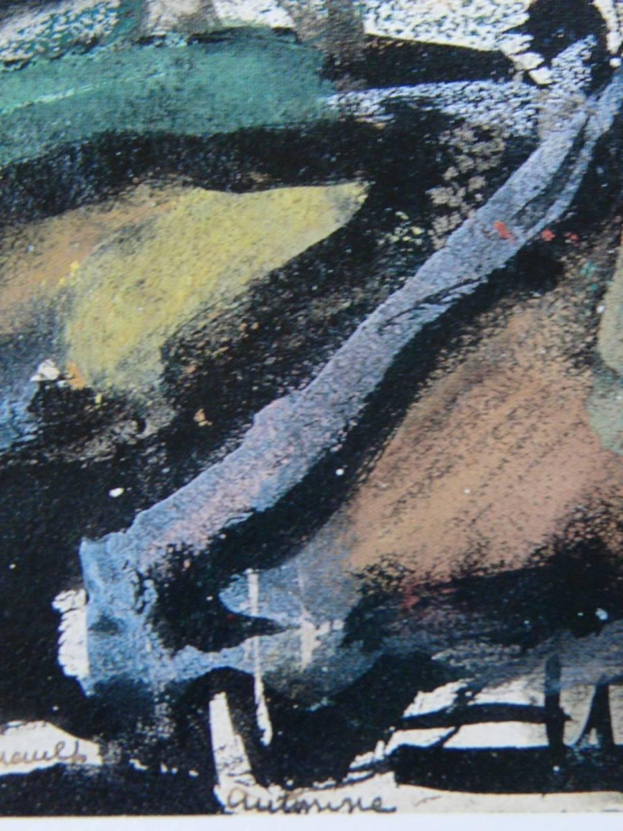 ジョルジュ・ルオー、風景:秋、希少な画集より、新品高級額・額装付、状態良好、送料込み_画像2