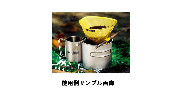 モンベル O.D.コンパクトドリッパー2 (2~4杯用)#1124510_画像4