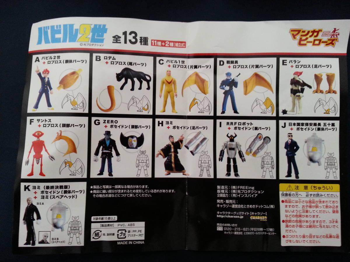 バビル2世 フィギュア マンガヒーローズ 全13種 ロデム 戦闘員 バラン サントス ZERO ヨミ RRFロボット 五十嵐 ロブロス ポセイドン_画像2