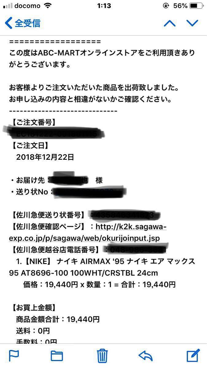 【NIKE】 ナイキ AIRMAX '95 ナイキ エア マックス 95 AT8696-100 100WHT/CRSTBL 24cm 中古品_画像8