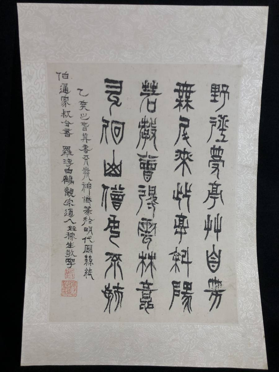 【兼】唐画 中国 書 梁稼生 書画 広州文物商店 鑑定 印鑑 肉筆 時代保証 紙本