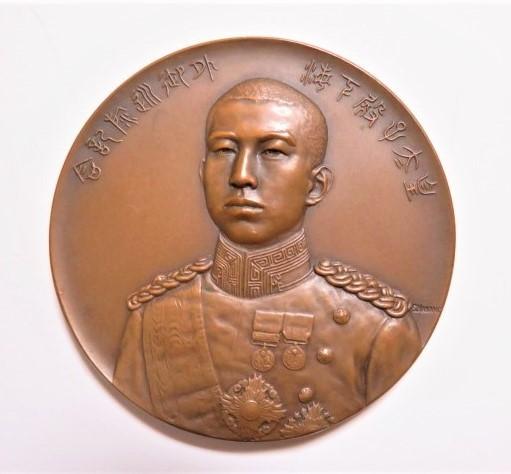 珍品 大正10年 皇太子殿下 外御巡遊記念 ブロンズメダル 造幣局製 銅製 戦艦香取 当時物