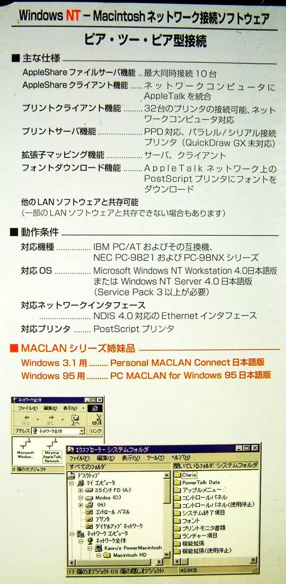 【4095】PC MACLAN Windows NT用 未開封 PCマックラン (ファイル/プリンタ)共有 サーバー AppleShare (Windows-Macintosh)ネットワーク接続_画像4